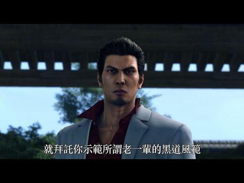 PS4『人中之龍6』中文字幕版宣傳影片