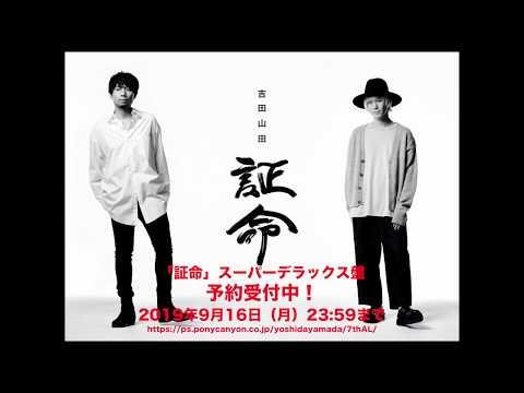 吉田山田 7thアルバム『証命』 収録曲「SODA!」トレーラー