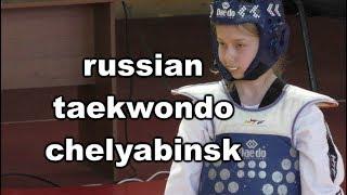 russian taekwondo girl РОССИЯ Челябинск