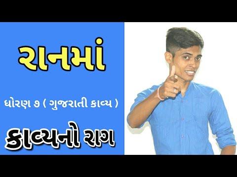 Raan Ma  Std 7 Gujarati Poem  Dhruv Bhatt  Gujarati Poem  Gujarati Kavita  Gujarati Kavya