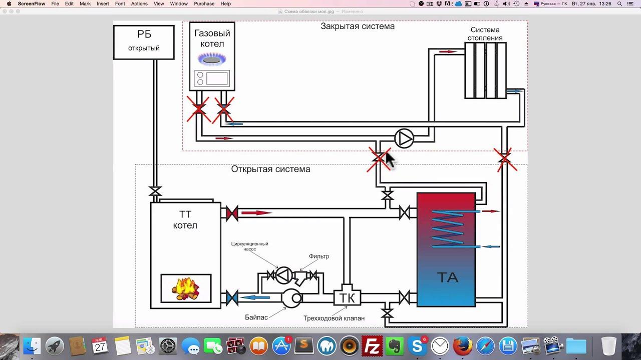 схема отопления с 2мя котлами и теплоаккумулятором