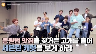 [INSIDE SEVENTEEN] 'Left & Right' 응원법 비하인드 ('Left & Right' CHEER GUIDE BEHIND)