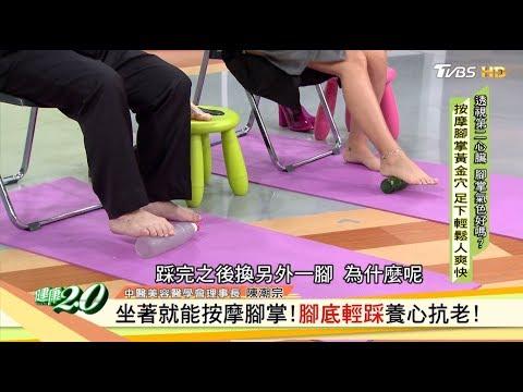 坐著就能按摩腳掌!腳底輕踩養心抗老! 健康2.0