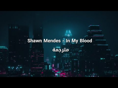 Shawn Mendes - In My Blood مترجمة