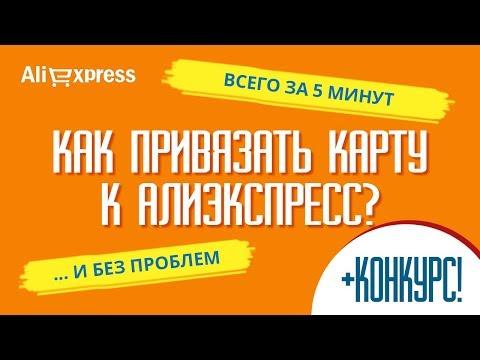 Как добавить карту в aliexpress
