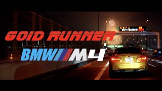 GOLD RUNNER -BMW M4-  | 4k