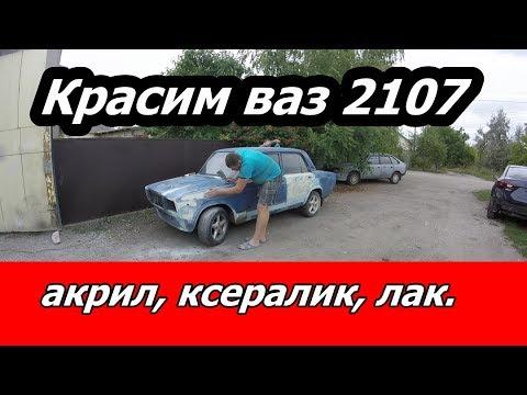 Красим ваз 2107 акрил, ксералик, лак. #авто, #ремонт #покраска #подготовка