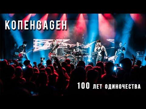 КОПЕНGАGЕН - 100 лет одиночества (Live @ Космонавт)