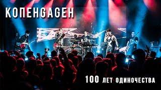 КОПЕНGАGЕН 100 лет одиночества Live Космонавт