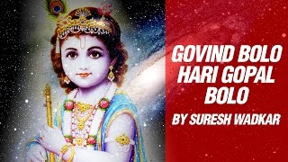 Govind Bolo Hari Gopal Bolo - Krishna Bhajan By Suresh Wadkar