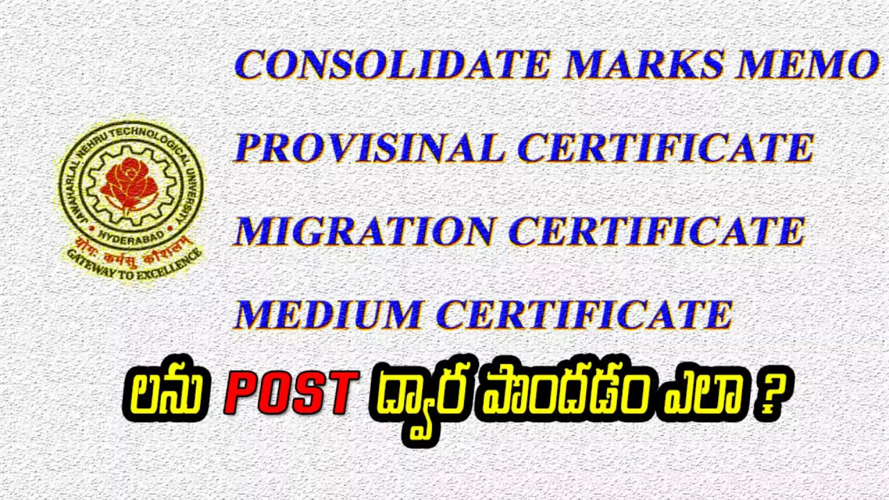 how to apply/get migration certificate by post | in telugu |