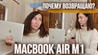 MACBOOK AIR M1 | Распаковка и первые впечатления и возврат | Как купить макбук со скидкой?