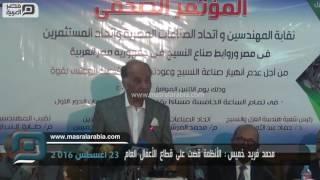 مصر العربية | محمد  فريد  خميس :  الأنظمة  قضت  على  قطاع  الأعمال  العام