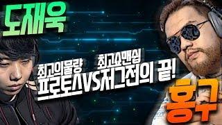 [VS 홍구]  '도재욱 vs 홍구', 프저전의 끝 희대의 명경기!! :: 도재욱(Best) vs 홍구(Larva) 3/2 스폰게임