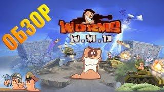 Обзор Worms WMD | Легенда возвращается | Первый взгляд
