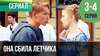 ▶️ Она сбила летчика 3 и 4 серия - Мелодрама | Фильмы и сериалы - Русские мелодрамы