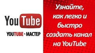 Вам нужен канал на YouTube? Узнайте, как легко и быстро создать канал на YouTube