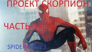 Человек-паук: Враг в отражении Прохождение-Часть-17-СКОРПИОН