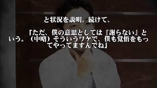 オリエンタルラジオ 中田敦彦氏の同事務所の先輩批判が事務所内で大きな...