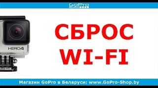 Как сбросить WiFi пароль GoPro by gopro-shop.by(http://GoPro-Shop.by/ - официальный представитель GoPro в Беларуси ◅ Из этого видео вы узнаете, что делать, если вы..., 2015-02-16T10:51:54.000Z)
