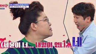 ♨깐족 폭발♨ 이영자(Lee Yeongja) 앞 담력훈련, 세윤아(Yoo Se-yoon).. 너 내일이 없니..? 랜선라이프(lanlife) 33회