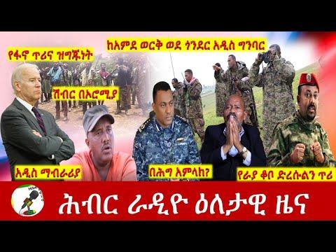 Hiber Radio Daily Ethiopia News Sep 17, 2021   ሕብር ራዲዮ  ዕለታዊ ዜና   Ethiopia