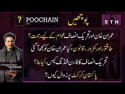 #Poochain  | عمران خان اور تحریک انصاف عوام کے لیے رحمت ؟، طاقتور اور کمزور کے لیے ایک قانون