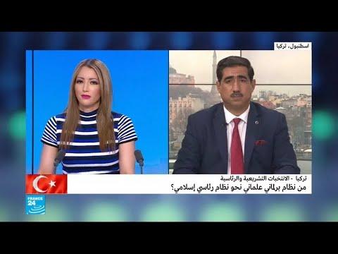 تركيا-الانتخابات التشريعية والرئاسية.. من نظام برلماني علماني نحو نظام رئاسي إسلامي؟  - نشر قبل 3 ساعة