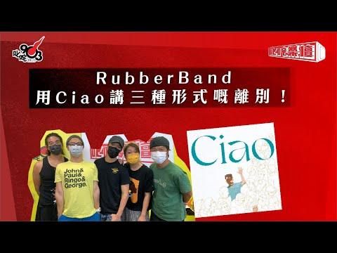 RubberBand用Ciao講三種形式嘅離別!