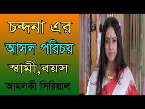 আমলকী সিরিয়ালের চন্দনা এর আয়,সত্যিকারের বাড়ি,গাড়ি,অজানা তথ্য?Actress Antara Pakira Nandi Life Style