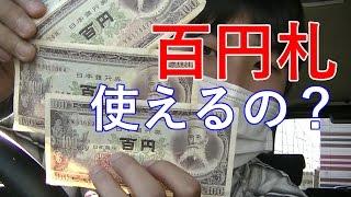 【百円札】昔のお金って店で使えるのか検証してみた