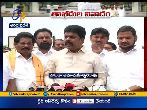 TDP Leaders Serious on Issued Notice to Chandrababu House | Over Threat of Flooding