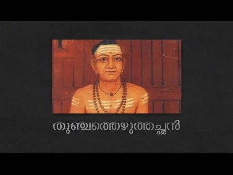 Thunjath Ezhuthachan~മലയാള ഭാഷയുടെ പിതാവായ എഴുത്തച്ഛൻ