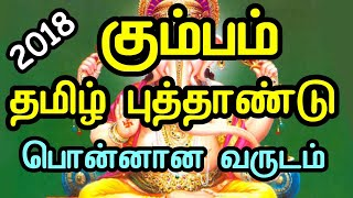 கும்ப ராசி 2018 தமிழ் புத்தாண்டு பலன்கள். Kumbam rasi 2018 Tamil New Year Rasi Palangal