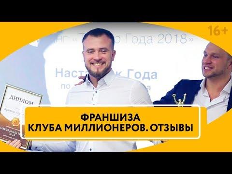 Франшиза Клуба Миллионеров. Отзывы тренеров клубов // 16+
