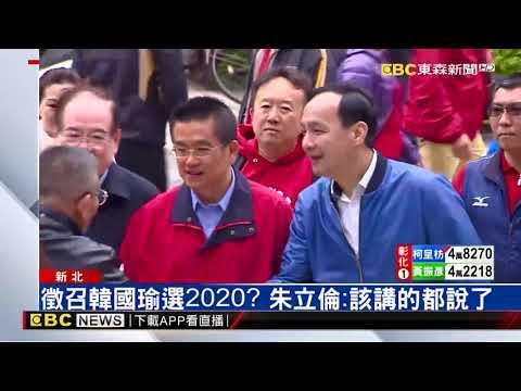 基層拱「韓國瑜選總統」 朱立倫 王金平處境尷尬