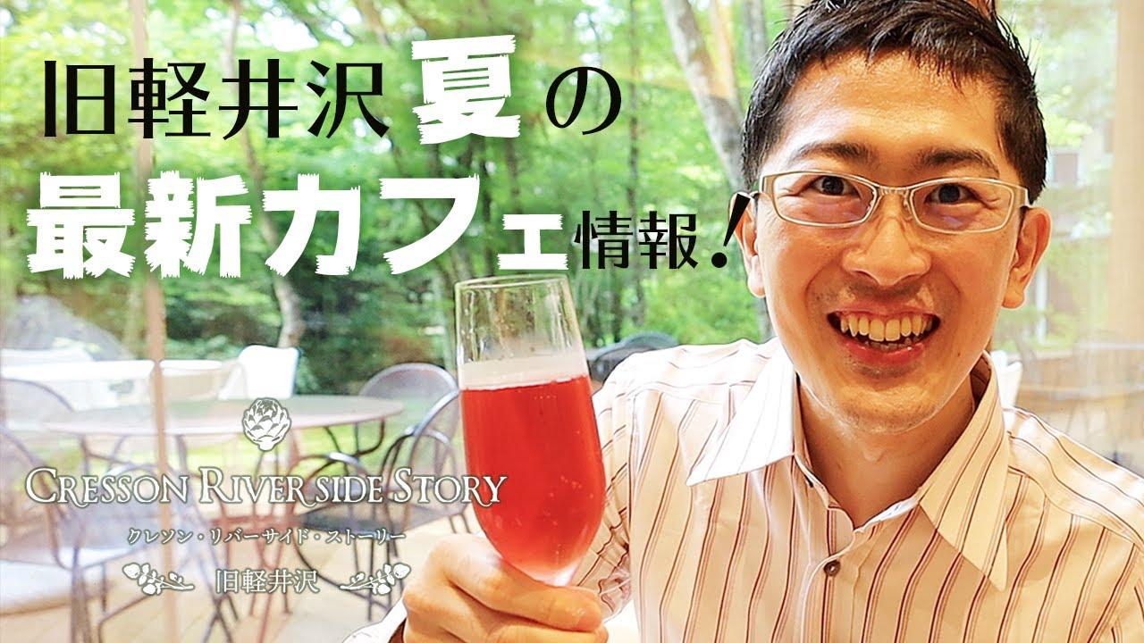 【旧軽井沢の新スポット紹介!】つるや旅館お隣にできた素敵なカフェ。館内の何もかもが最高でした!
