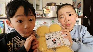 コストコ 木村屋ジャンボむしケーキ プレーンを食べるRino&Yuuma