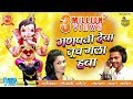 Ganpati deva tuch mala hava akshay patil sonali bhoir mp3