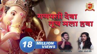 Ganpati Deva Tuch Mala Hava , Akshay Patil Sonali Bhoir