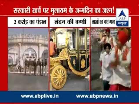 SP supremo Mulayam Singh Yadav's grand birthday celebration!