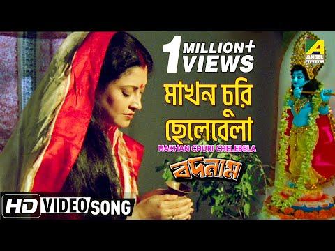 Makhan Churi Chelebela   Badnam   Bengali Movie Devotional Song   Anuradha Paudwal