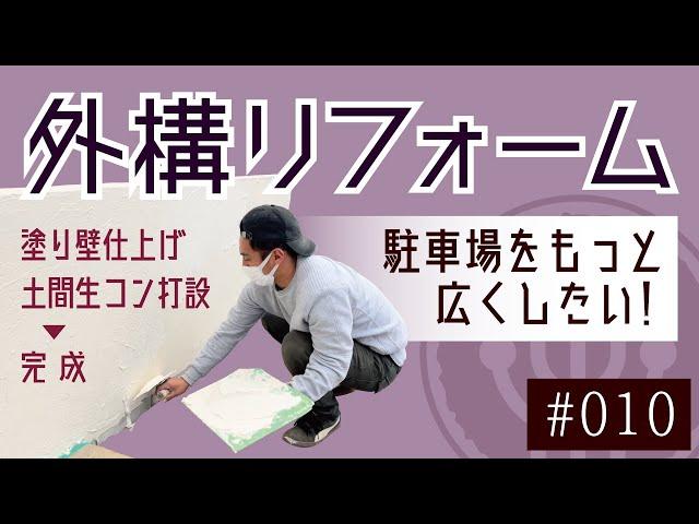 #010 外構リフォーム (駐車場をもっと広くしたい!)第2回(完)