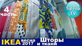 видео ИКЕА ткани