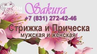 Cтрижка и #Прическа в салоне красоты Сакура Нижний Новгород