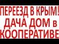 Купить приобрести дачу дом за городом кооператив в Крыму Алушта Ялта Судак Симферополь Севастополь