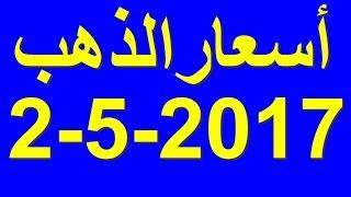 سعر الذهب اليوم الثلاثاء 2-5-2017 في مصر - تراجع جديد في اسعار الذهب