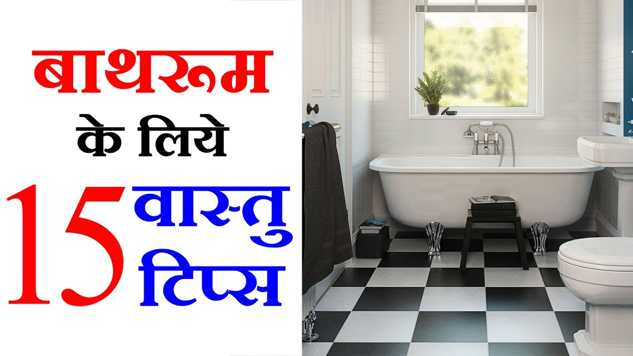 Vastu tips in hindi for bathroom direction for Bathroom designs according to vastu