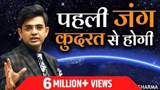 सफलता के राह  में पहली जंग कुदरत से होगी  ! Motivational Through God | Sonu Sharma