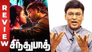 Sindhubaadh Review by Bhagyaraj | Galatta Review | Vijay Sethupathi | Anjali | Yuvan | Arun Kumar